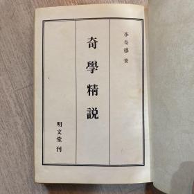 奇学精说 奇门遁甲书 精装 全网唯一 1981