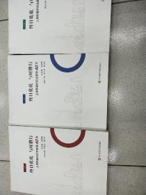 终日乾乾与时偕行:上海恢复研究生教育40年(套装上中下册)