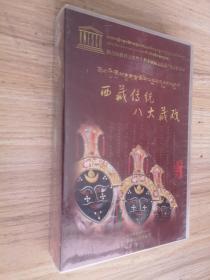 西藏传统八大藏戏(DVD)