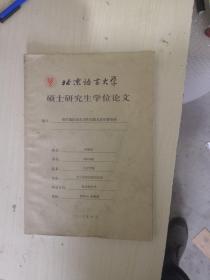 北京语言大学 硕士研究生学位论文《焦作城区话名词性变韵及其年龄变异》