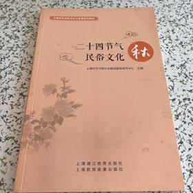 二十四节气民俗文化 秋