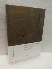 """鱼丽之宴(布面精装""""木心全集"""")(毛边本)"""