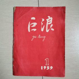 巨浪(创刊号)〈1959年齐齐哈尔市出版发行〉