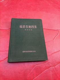 福建省地图集