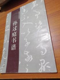 经典碑帖水写教程系列:孙过庭书谱