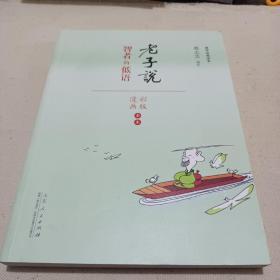 蔡志忠漫画 智者的低语(漫画彩版全本)/国学系列老子说