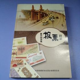 新中国省级粮票目录