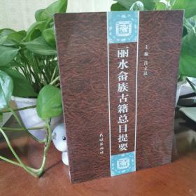 丽水畲族古籍总目提要