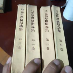 马克思恩格斯选集  全四卷