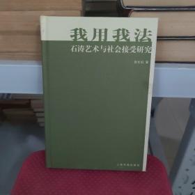 中国美术研究丛书:我用我法---石涛艺术与社会接受研究