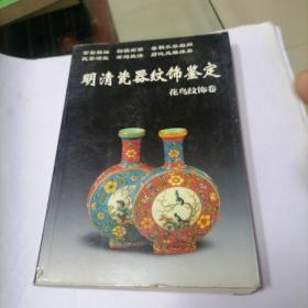 明清瓷器纹饰鉴定【2001年一版一印仅印8000册稀缺本,20年后的今天存世量极少。私藏85品孔网综合最低价,私藏不可多得的工具书】