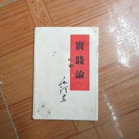 实践论(1957年印)