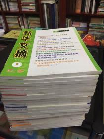新华文摘 2015年第1-24期
