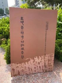 里耶秦简博物馆藏秦简