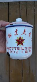 56277部队立功纪念搪瓷杯
