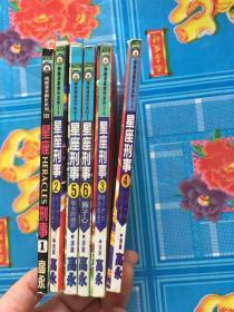 漫画书:星座刑事 (1-6合售)