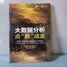 """大数据分析:点""""数""""成金    正版新书未开封"""