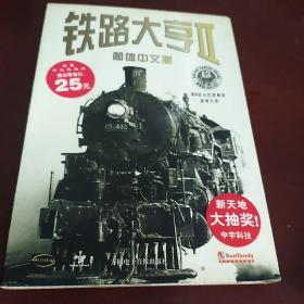VCD  DVD/光碟/游戏碟:铁路大亨2一片碟片+说明书十用户卡(全套)