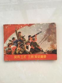民兵三打三防知识画册(林题完好)训练参考材料(广州版)