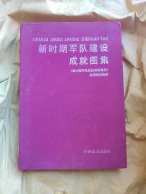 新时期军队建设成就图集(珍藏本,仅发100册 1997年一版一印 图片集)仅印1000册