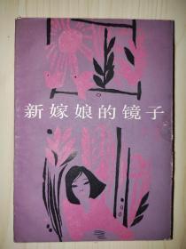 新嫁娘的镜子【王小鹰 签名钤印本】