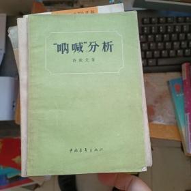 """""""呐喊""""分析(56年7月一版一印)"""