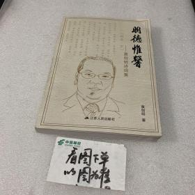 明德惟馨:黄剑明诗词集(作者签赠本)