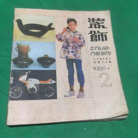 装饰(1985三期1986年四期)总7期合售