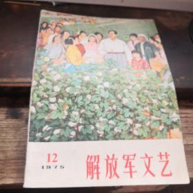 解放军文艺》1975.12