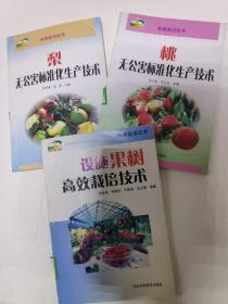 新农村书屋:梨无公害标准化生产技术 桃无公害标准化生产技术 设施果树高效栽培技术
