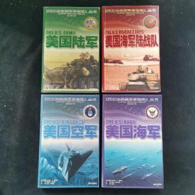阿尔法美国军事指南丛书(全四册)