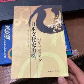 日本文化史重构:以生命观为中心