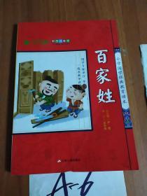 春雨教育 小学国学经典教育读本:百家姓(彩图注音版)