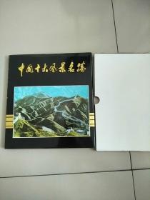 老摄影画册 中国十大风景名胜 1985年1版1印 库存书