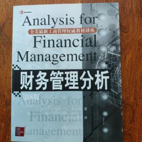 财务管理分析