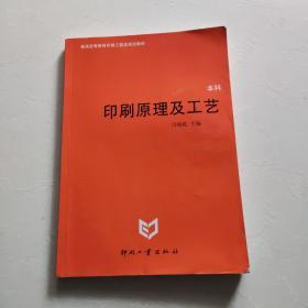 印刷原理及工艺