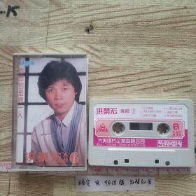 磁带:  洪荣宏专辑6 恰想也是妳一人 阿宏的心声 /1984【歌词缺失一半如图】