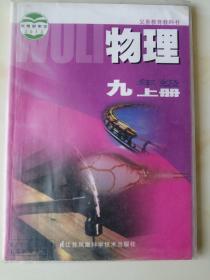 初中 物理 九年级 上册 (苏科版 )