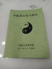 中医药文化与养生