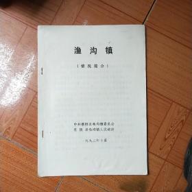 渔沟镇(情况简介)(铅字打印本)