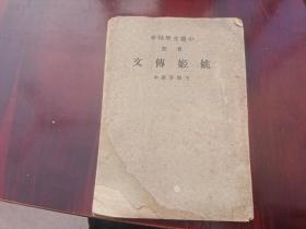 1941年中国文学精华  姚姬传文