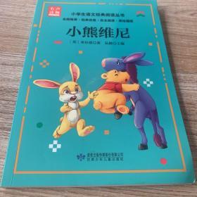 小学生语文经典阅读丛书:小熊维尼(美绘插图)