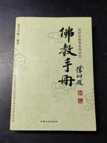 佛教手册【高僧宽忍法师编著,国家宗教事务局审定,赵朴初先生题写书名。内容详尽,集知识性与实用性于一体。】
