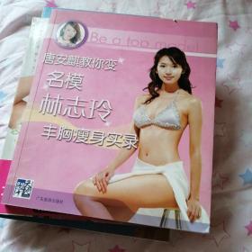 唐安麒教你变名模林志玲丰胸瘦身实录