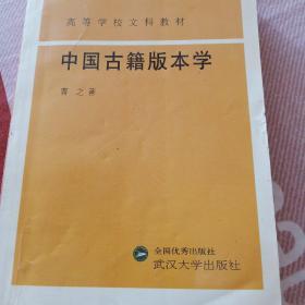 中国古籍版本学