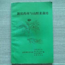 新宾药材与山野菜栽培