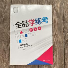 全品学练考高中英语必修1 一新课标RJ导学案练习册