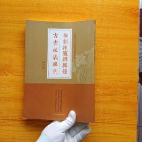 世出世人学标准学基础普及丛书:御制拣魔辨异录·古书疑义举例【内页干净】