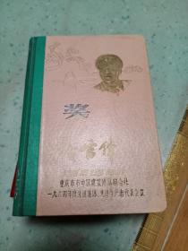 60年代 学习雷锋 日记本(未使用)