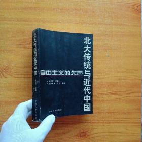 北大传统与近代中国:自由主义的先声 【书内有水渍  看图】